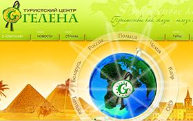 Редизайн сайта туристической компании Гелена