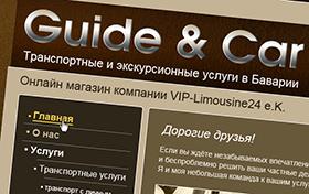 Стандарт Guide & Car