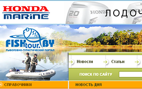 Разработка белорусского рыболовно-туристического портала Fishtour.By