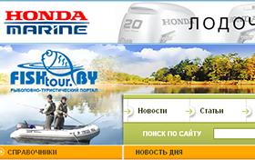 Разработка белорусского рыболовно-туристического портала Fishtour.By