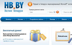 Создание дизайна сайта Хостинг Беларуси
