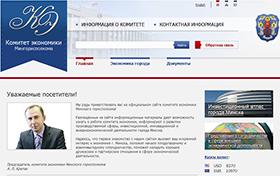 Создание сайта комитета экономики Мингорисполкома