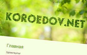 Стандарт Кароедов
