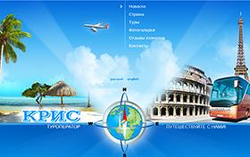 Модернизация сайта туристического агентства КРИС