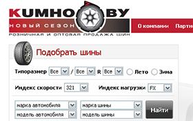 Разработка интернет-магазина шин и дисков KUMHO.BY