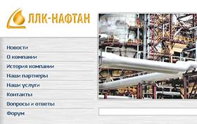 Создание корпоративного сайта СООО ЛЛК-НАФТАН