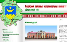 Разработка сайта Логойского районного исполнительного комитета