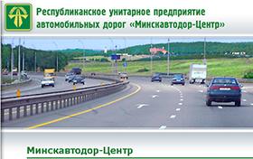 Разработка корпоративного сайта Минскавтодор-Центра