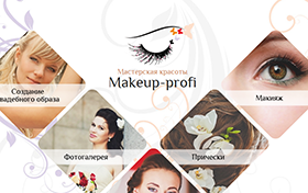 Создание сайта «Мастерская красоты Makeup-profi»