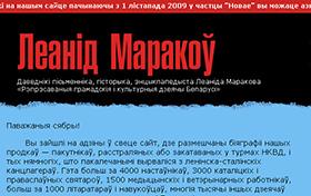 Даведнікі пісьменніка Леаніда Маракова