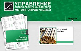 Разработка корпоративного сайта УОРТ металлопродукцией