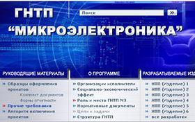 Разработка сайта ГНТП Микроэлектроника