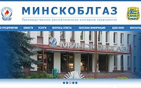 Редизайн сайта Минскоблгаза