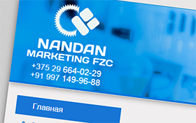 Стандарт Nandan Marketing FZC