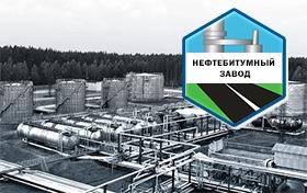 Корпоративный сайт Нефтебитумного завода