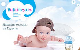 Разработка интернет-магазина детских товаров Никитоша