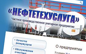 Стандарт Нефтетехуслуга