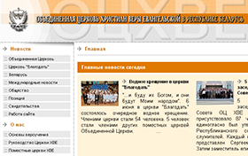 Сайт Церкви Христиан Веры Евангельской в Республике Беларусь