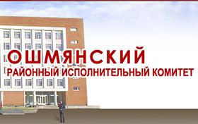 Создание официального сайта Ошмянского РИК
