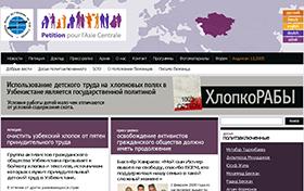 Модернизациия сайта Ассоциации Права человека в Центральной Азии