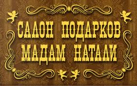 Разработка сайта магазина подарков Мадам Натали