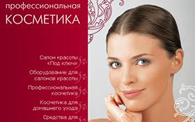 Разработка сайта ООО Профессиональная косметика