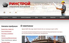 Создание сайта для компании «Ринстрой»