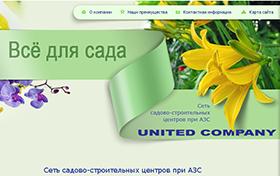 Сайт-каталог сети садово-строительных центров «Юнайтед Компани»
