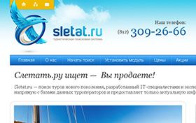 Редизайн для проекта sletat.ru