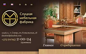 Редизайн сайта Слуцкой мебельной фабрики