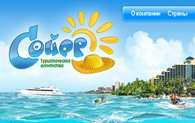 Создание сайта туристического агентства Сойер