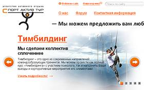 Редизайн сайта компании СпортАктивТур