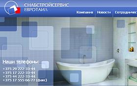 Модернизация интернет-магазина сантехники Снабстройсервис