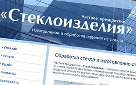 """Стандарт ЧП """"Стеклоизделие"""""""