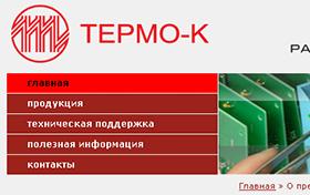 Разработка сайта компании Термо-К