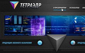 Создание дизайна сайта УП Тетраэдр