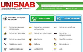 Разработка портала для снабжения в сфере транспорта и техники UNISNAB.by
