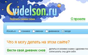 Портал сновидений Videlson.ru