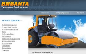 Разработка сайта УП Виванта
