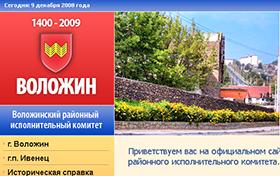 Создание сайта Воложинского районного исполнительного комитета