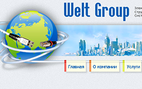 Разработка сайта компании Вельт Групп
