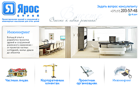 Создание корпоративного сайта компании Ярос Строй
