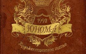 Создание сайта для фабрики художественного литья Юнома
