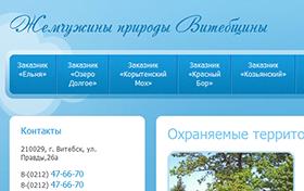 Создание сайта заказников и заповедников Витебской области – «Жемчужины природы Витебщины»