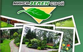 Разработка дизайна и сайта предприятия Минсзеленстрой