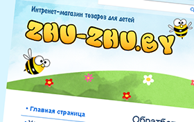 Интернет-магазин zhu-zhu