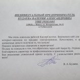 В.А. Будаева